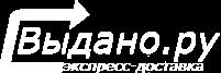 Выдано.ру